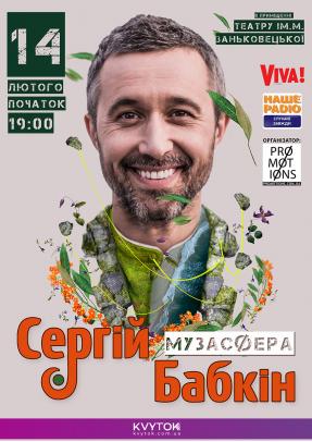 Сергій Бабкін. Музасфера