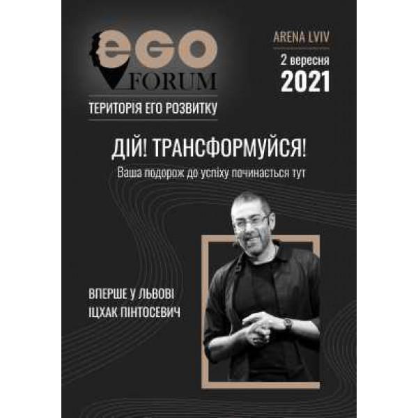 EGO Forum. Іцхак Пінтосевич