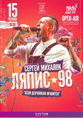 Ляпис'98