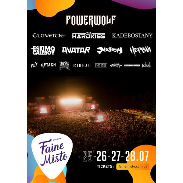 Фестиваль Файне Місто