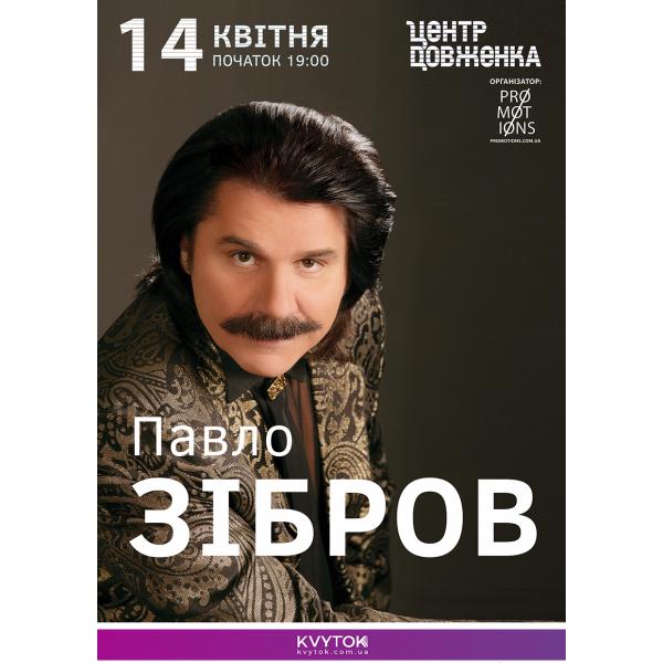 Павел Зибров
